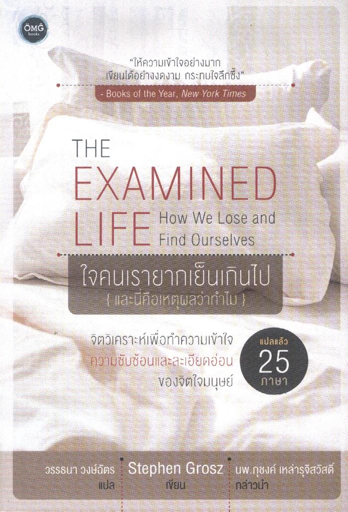 The Examined Life >> Thai Examined Life Stephen Grosz